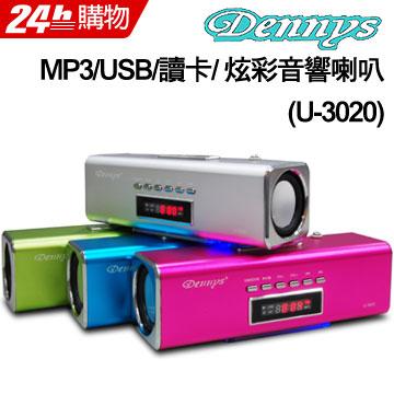 (Dennys)Dennys MP3/USB / reader / Colorful audio speakers (U-3020)