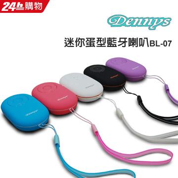 (Dennys)Dennys egg-shaped mini Bluetooth speaker (BL-07)