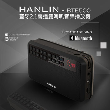 (HANLIN)HANLIN-BTE500 Bluetooth Stereo Recording Player