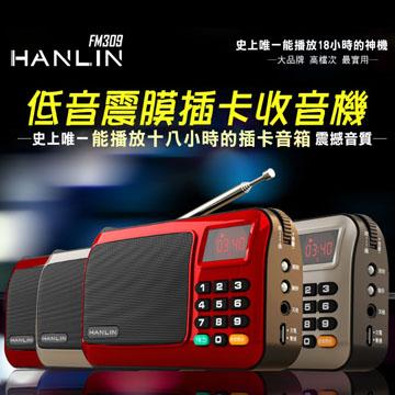 [HANLIN-FM309] วิทยุการ์ดซับวูฟเฟอร์ไดอะแฟรม