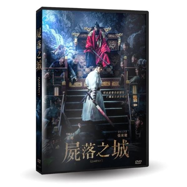 (車庫娛樂)屍落之城 DVD