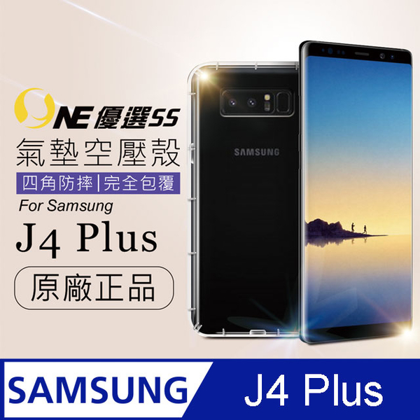 (o-one)[o-one gold bell cover] anti-drop anti-collision! Samsung J4+ transparent air cushion air pressure shell mobile phone shell anti-fall sleeve