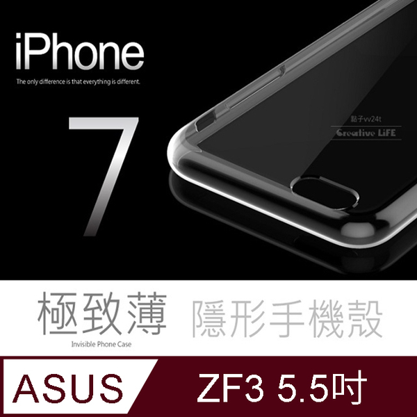 ] [Extreme thin phone shell ASUS ZenFone 3 / ZF3 / ZE552KL protective shell soft shell phone sets protective sleeve
