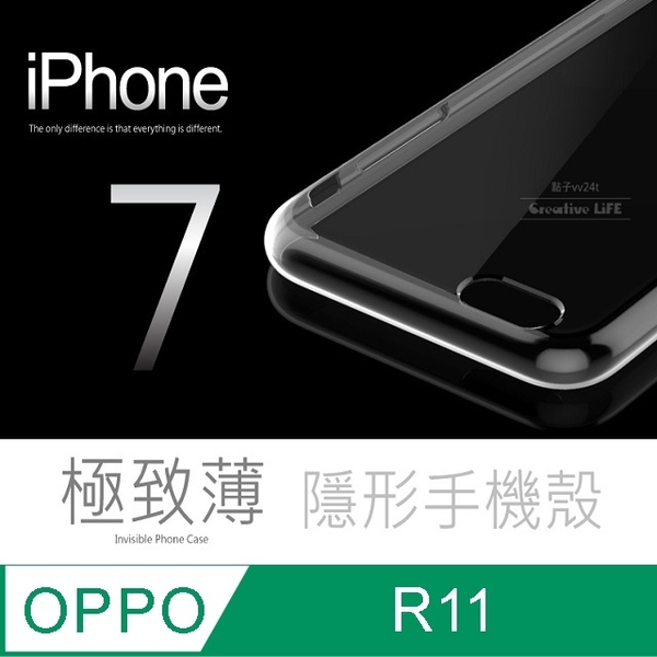 [Ultimate thin mobile phone case] OPPO R11 protective case mobile phone case soft shell protective cover