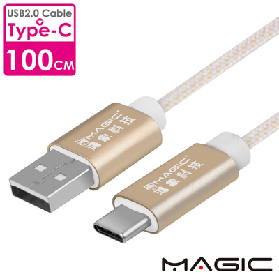 (MAGIC)MAGIC USB2.0 to TYPE-C transmission fast charging braided wire (1 meter) - gold