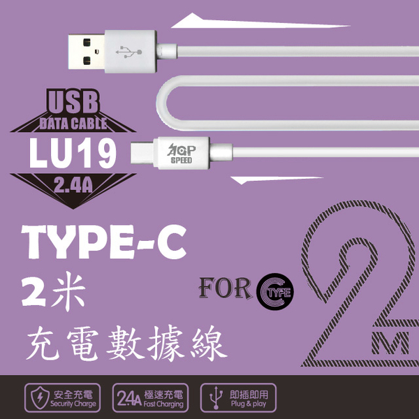 (AGPSPEED)AGPSPEED - LU19 Extra 2m Type-C Charging Cable