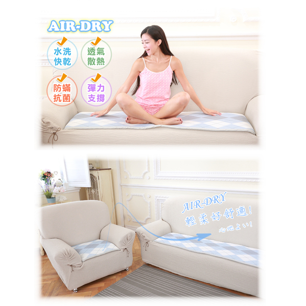 AIR-dry washable antibacterial 3D breathable 1+2+3 person cushion (thick 1.5CM)