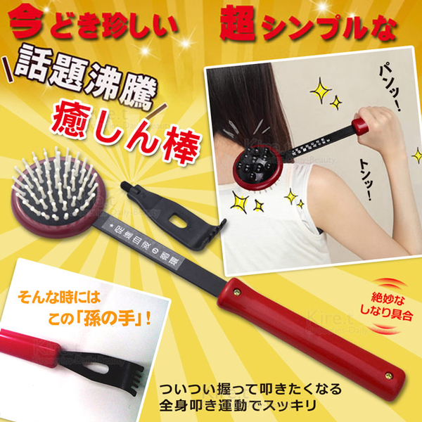 (kiret)Kiret Japanese double-sided massage squatting stick - not asking for a person + massage hitting the back and grabbing the back