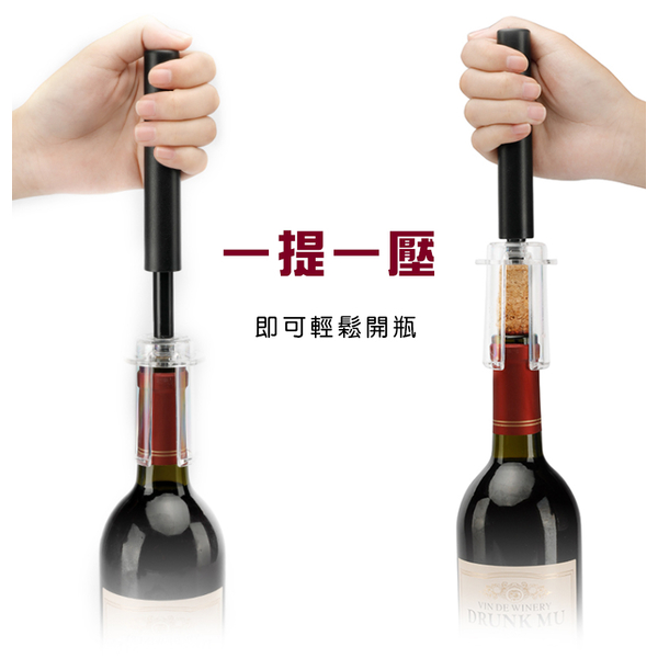 Red wine pressure bottle opener - 4 piece set