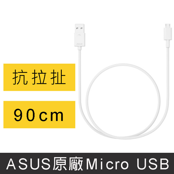 (ASUS)ASUS original Micro USB charging transmission line -90cm