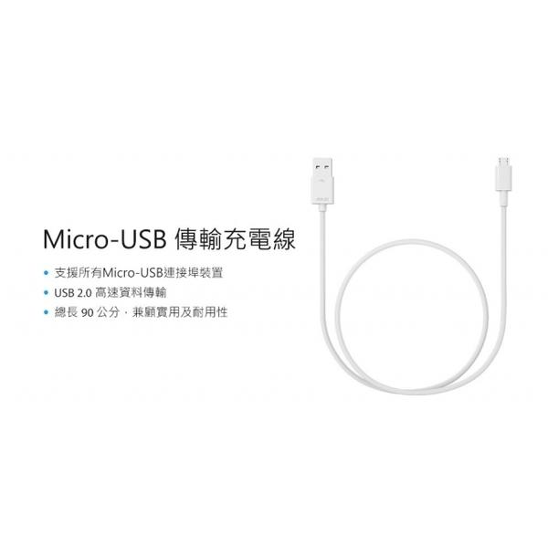 (ASUS)ASUS original charging transmission line micro USB white