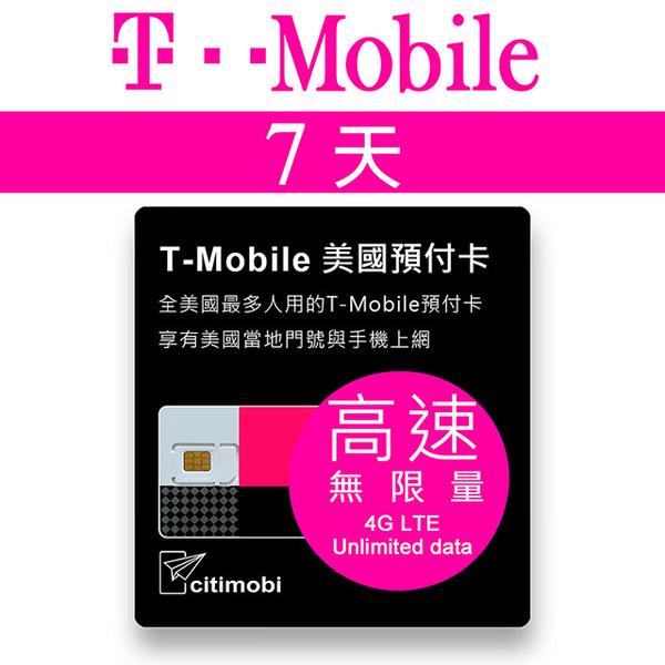 7 days US Internet - T-Mobile unlimited high-speed Internet prepaid cards (can roam Mexico and Canada)