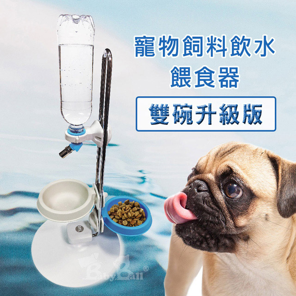(babyball)Pet Feed Drinking Water Feeder - Double Bowl Upgrade DY-101A (Sky Blue)