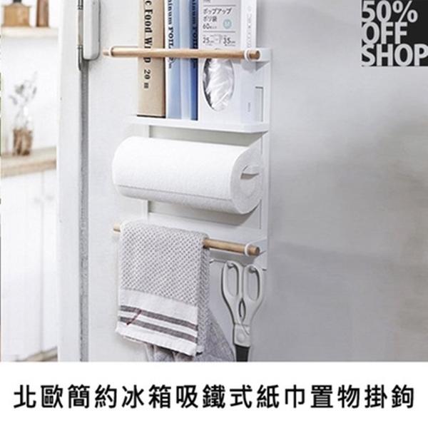 Nordic simple refrigerator iron paper towel storage hook │ tableware storage rack