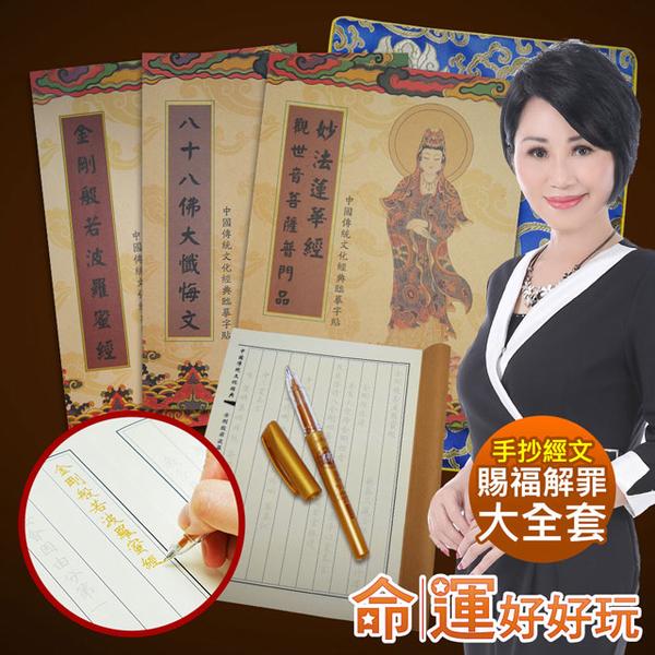 (命運好好玩)[Destiny is fun] Handwritten scriptures blessing the whole set of crimes