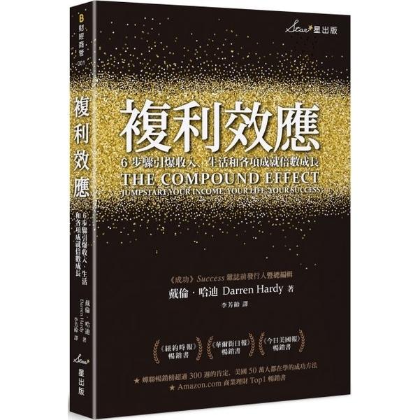 (星出版)複利效應:6步驟引爆收入、生活和各項成就倍數成長