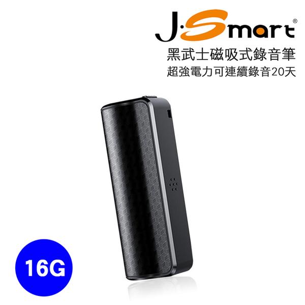 (J-Smart)J-Smart Black Warrior Magnetic Camouflage Recorder 16G