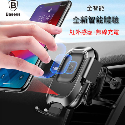 (Baseus)Baseus infrared automatic induction open and close car bracket + wireless fast charging two in one 10W fast charge