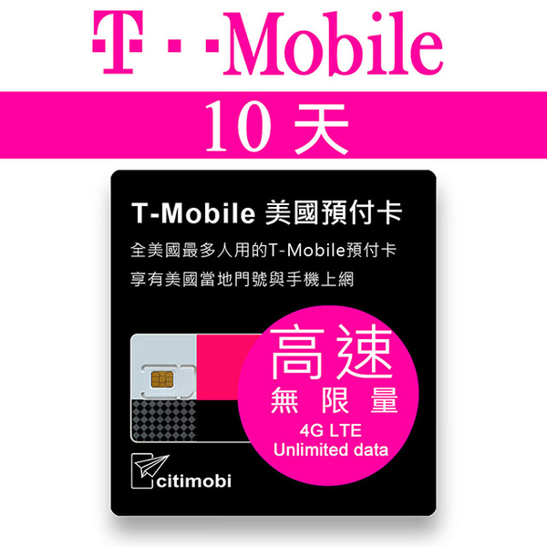 10 Days US Internet Access - T-Mobile High Speed Unlimited Internet Prepaid Card (Canada Mexico Roaming)