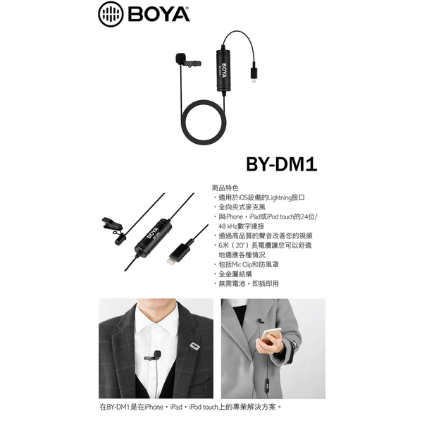(BOYA)BOYA BY-DM1 digital lavalier microphone company goods