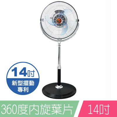 Ho is still rotating plate 14 inch 3D stereo air circulation fan HS-1488