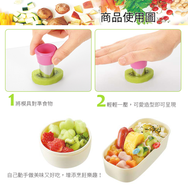 (SHIMOMURA)SHIMOMURA Biscuit Cutting Mold (Suitable for Fruits and Vegetables) FV-623