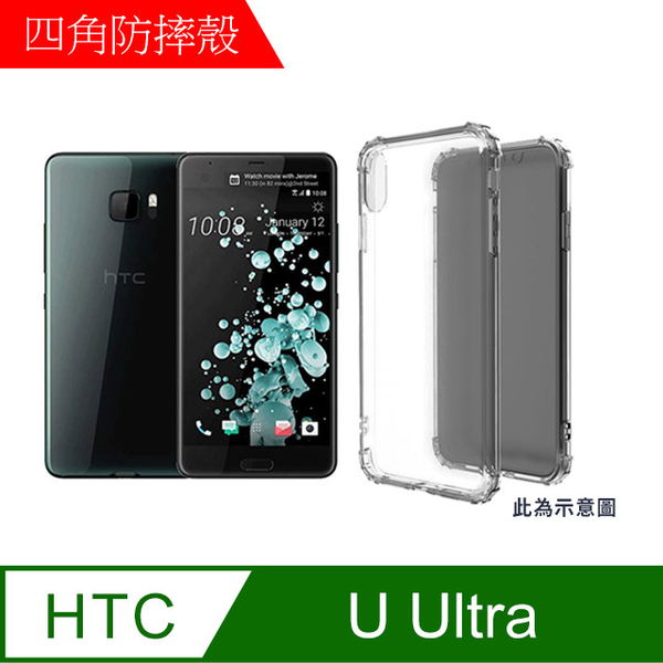 (MK馬克)[MK mark] HTC U Ultra four-corner thickened military standard airbag air pressure shatter-resistant shell