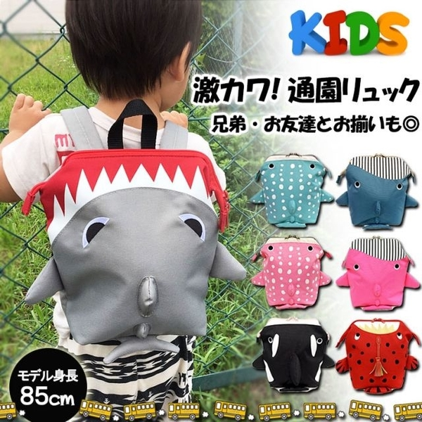 Japanese Lotte Hot Sea Animals After Children Backpack