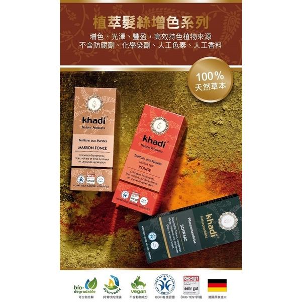 (KHADI)Germany khadi Kai planted hair silk powder - elegant dark brown