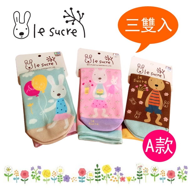 ] [Le sucre rabbit modeling children's socks France A subsection (3 pairs into)