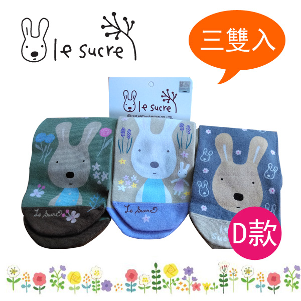 French children] [le sucre rabbit modeling socks D paragraph (3 pairs into)