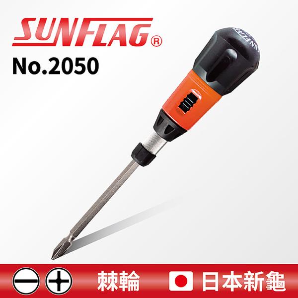 (Sunflag)[SUNFLAG Japanese New Turtle] Ratchet Screwdriver / Cross (No.2050)