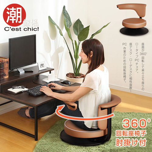 (Cest Chic) Zen Zen Slight Rotating and Wind Chair-Made in Taiwan (Light Brown)