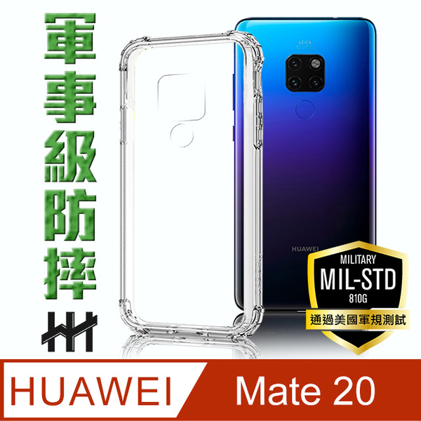 (HH)Military anti-fall mobile phone shell series HUAWEI Mate 20 (6.53 吋)