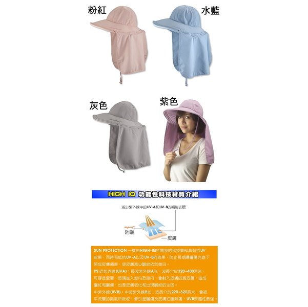 [SNOW TRAVEL] anti-UV breathable neck protection sun disc hat (import HIGH-IQ UV-resistant cloth) Made in Taiwan AH-10 (optional 1)