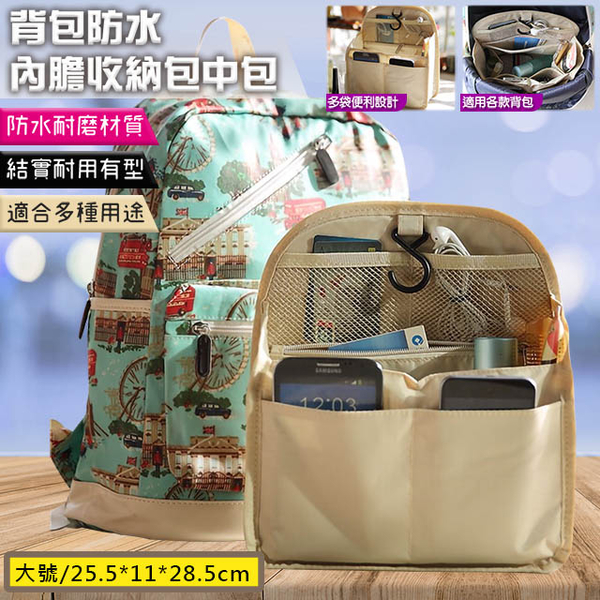 Backpack waterproof liner storage bag in the package - large (25.5 * 11 * 28.5cm) gift invisible private money bag