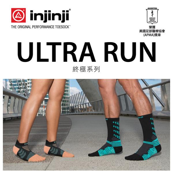 (Injinji)[INJINJI]Ultra Run Ultimate Series Five Toe Invisible Socks [Lake Green]