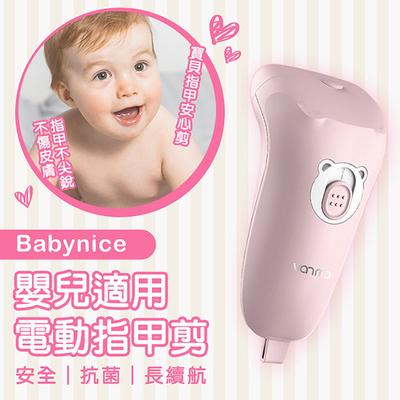 (VANRRO) VANRRO Babynice ทารกกรรไกรตัดเล็บไฟฟ้า (anti-หยิก)