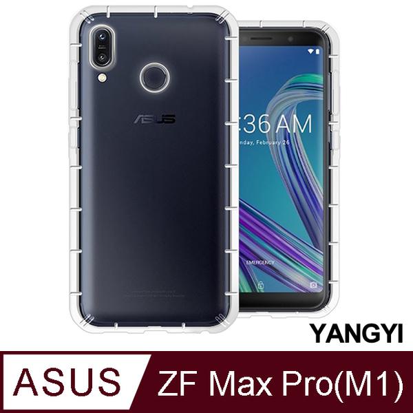 (YANGYI)[?邑]ASUS ZenFone Max Pro M1 ZB601KL/ZB602KL Air pressure airbag type anti-collision wear-resistant non-stick machine clear mobile phone case