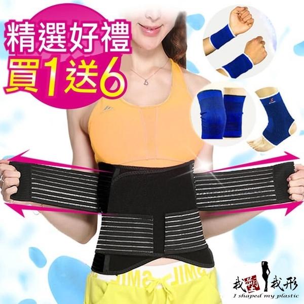 (我塑我形)[I shape my shape] a new generation of adjustable full stretch technology breathable back belt (plus a knitted knee set + wrist cover + 踝 set)