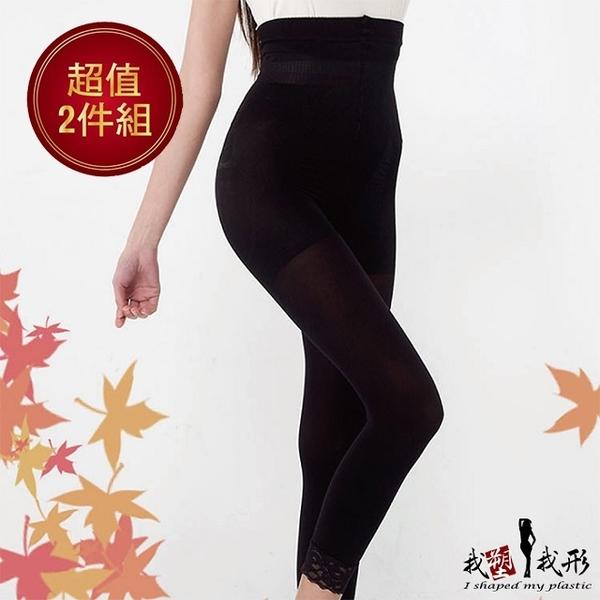(我塑我形)[I am shaping my shape] perfect sexy hip machine nine pants (value two sets)