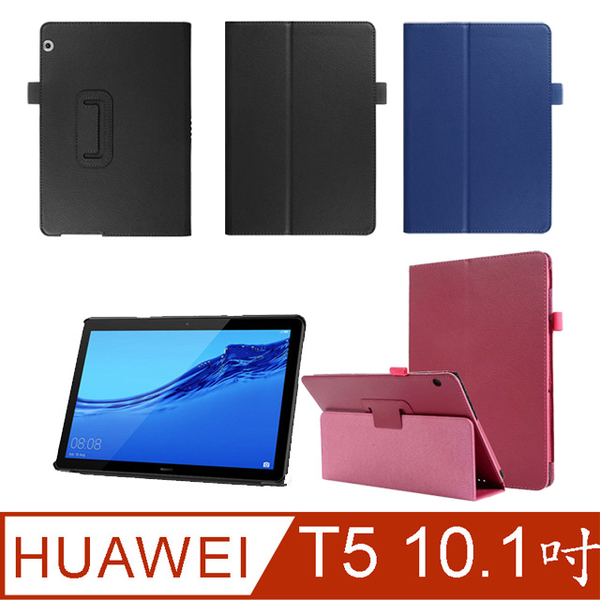 Huawei HUAWEI MediaPad T5 10.1 吋 vertical lychee leather case [send glossy stickers + ring buckle]