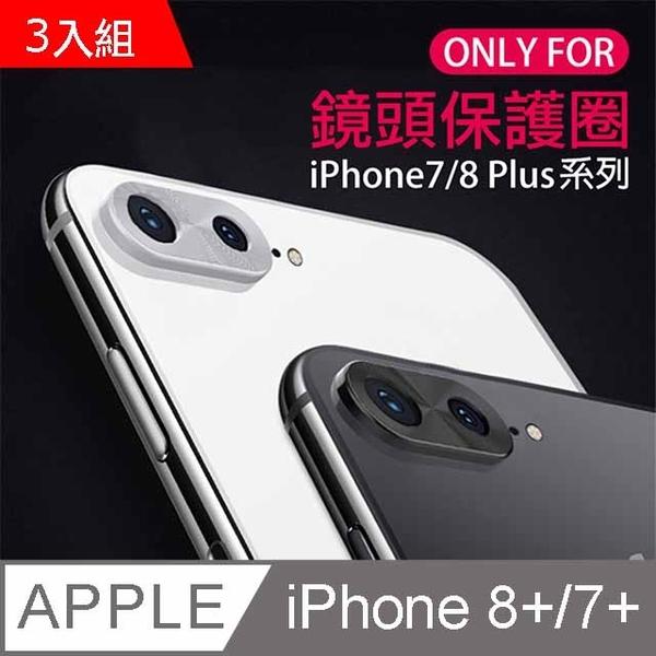 iPhone 7/8 Plus 5.5 吋 Lens Frame - Value 3