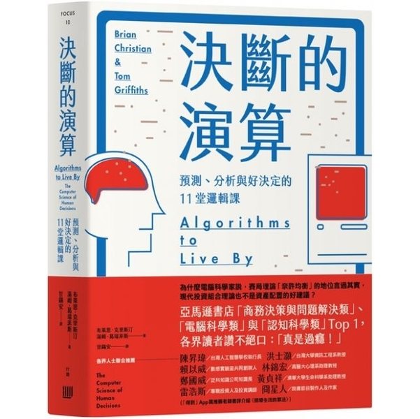 決斷的演算:預測、分析與好決定的11堂邏輯課(暢銷紀念版)(精裝) (General Knowledge Book in Mandarin Chinese)