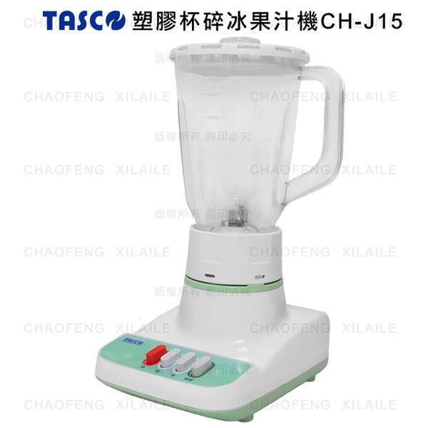 (TASCO)TASCO plastic cup crushed ice juice machine CH-J15