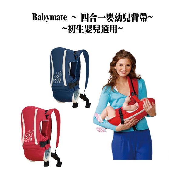(Babymate)~Babymate ~ 4 in 1 baby carrier strap ~~ front cross-hatch makes mom easier