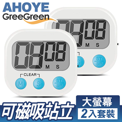 GREEGREEN kitchen use timer (magnetic and standable) 2 pcs