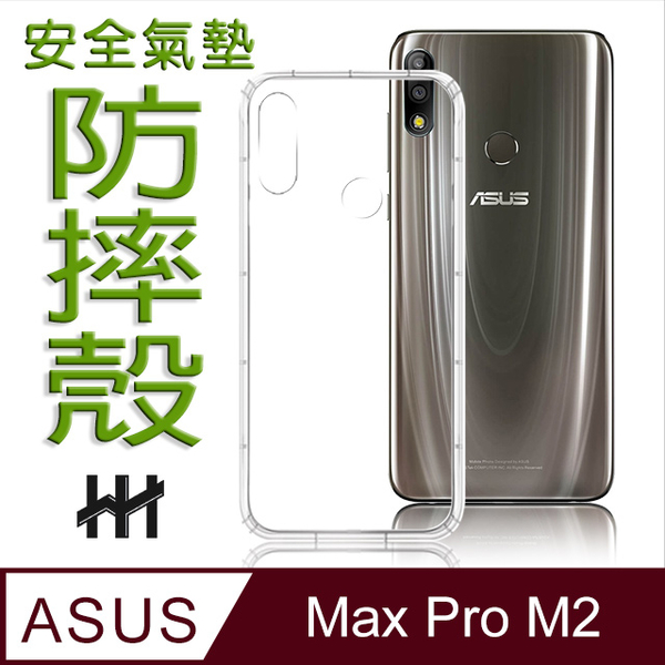 (HH)Safety air cushion mobile phone case series ASUS ZenFone Max Pro M2 (ZB631KL) (6.3吋) anti-drop TPU invisible shell
