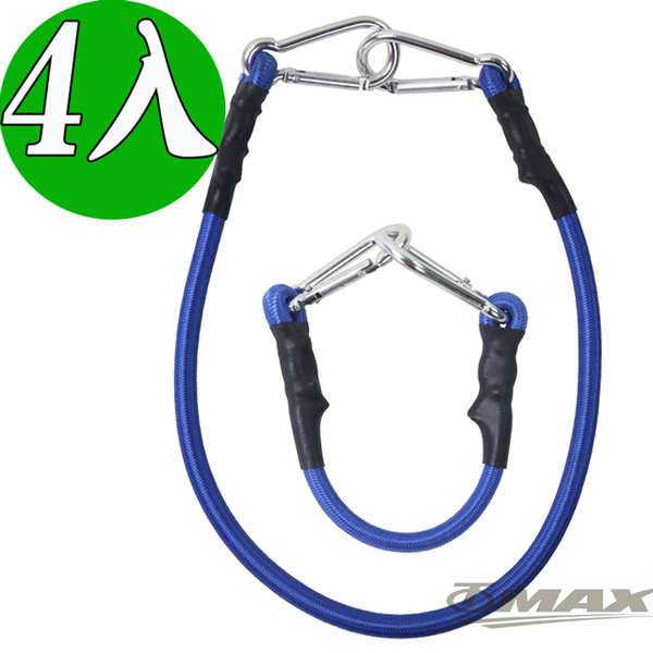 (OMAX)OMAX patented with D buckle multi-function elastic rope 30+60+90+150cm-4 into the combination