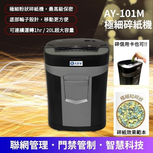 [大大家] AY-101M A4 very fine pulverized shredder can break the credit card / staples for 1 hour continuous operation